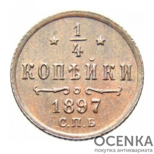 Медная монета 1/4 копейки Николая 2 - 1