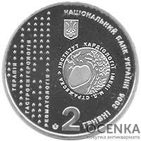2 гривны 2006 год Николай Стражеско - 1