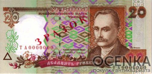 Банкнота 20 гривен 1995-2000 года ЗРАЗОК (образец)