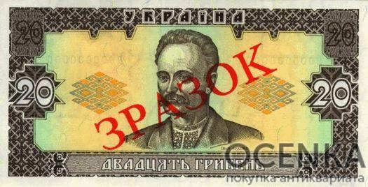Банкнота 20 гривен 1992 года ЗРАЗОК (образец)