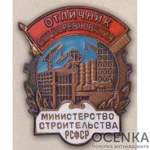 Министерство строительства РСФСР. «Отличник соцсоревнования». С 1963 г.
