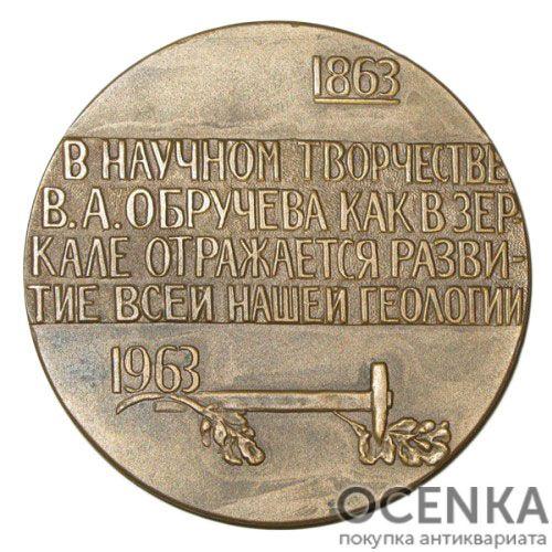 Памятная настольная медаль 100 лет со дня рождения В.А.Обручева - 1