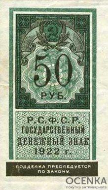 Банкнота (Марка) РСФСР 50 рублей 1922 года