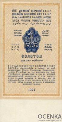 Банкнота 1 рубль золотом 1924 года - 1
