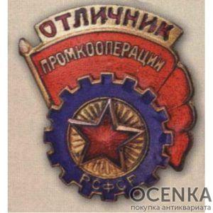 «Отличник промкооперации РСФСР». Тип 1. 50-е гг.