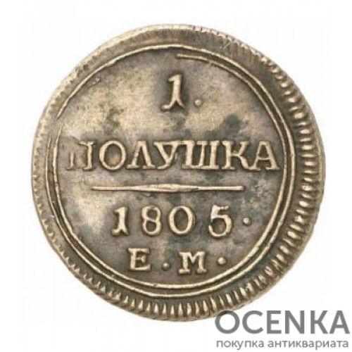 Медная монета Полушка Александра 1 - 2