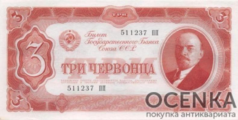 Банкнота 3 червонца 1937 года