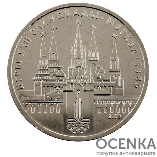1 рубль 1978 года Олимпиада