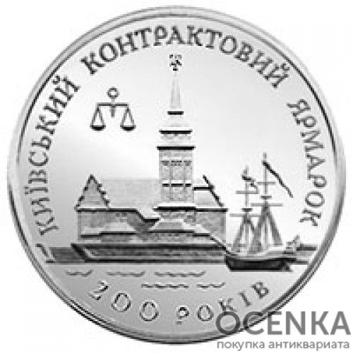 20 гривен 1997 год Киевская контрактовая ярмарка