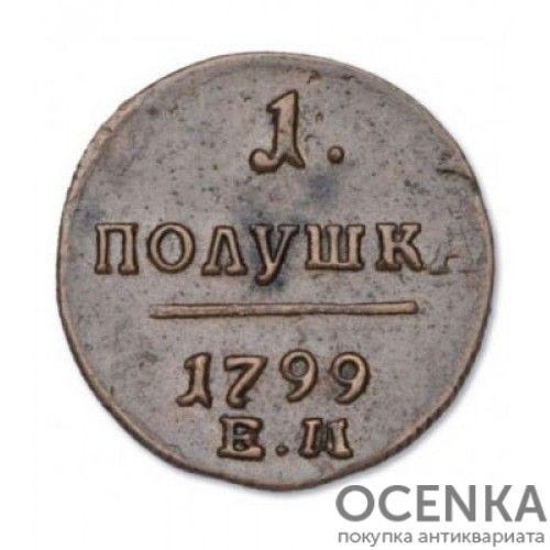 Медная монета Полушка Павла 1 - 2