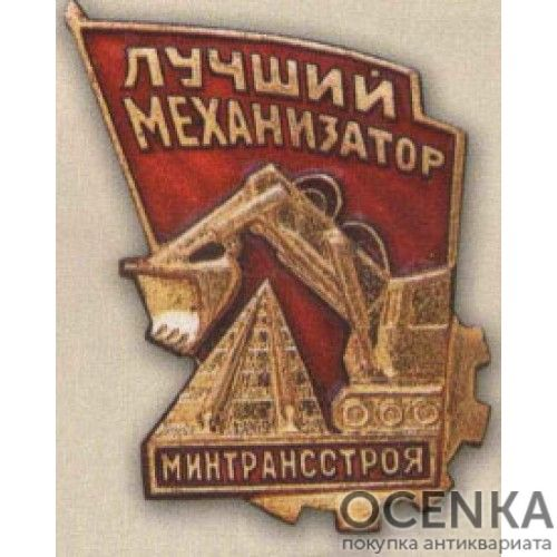 Министерство транспортного строительства. «Лучший механизатор». 60-е гг.