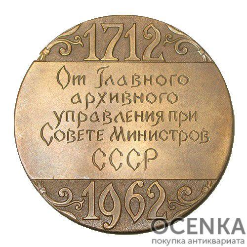 Памятная настольная медаль 250 лет архивному делу СССР - 1