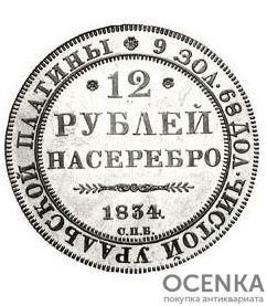 Платиновая монета 12 рублей 1834 года