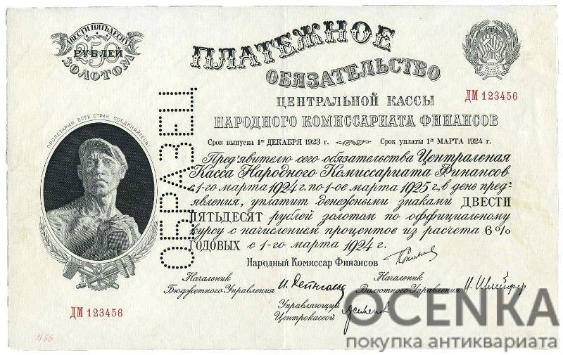 Банкнота РСФСР 250 рублей 1923 года