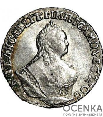 Гривенник 1751 года Елизавета Петровна - 1
