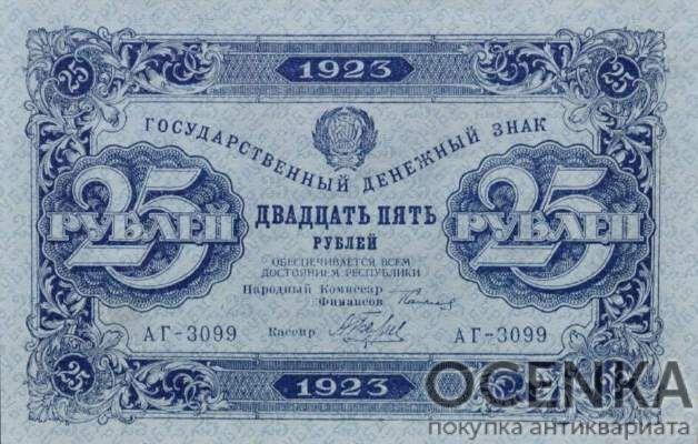 Банкнота РСФСР 25 рублей 1923 года (Второй выпуск)