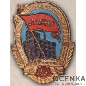 Минмясомолпром СССР. «Отличник соцсоревнования». 1946 - 54 гг.