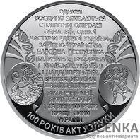 5 гривен 2019 год 100 лет Акта Соединения – соборности украинских земель