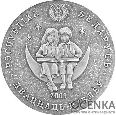 Серебряная монета 20 Рублей Белоруссии - 3