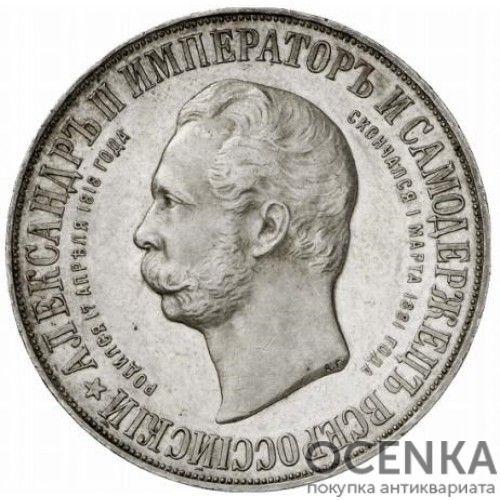 1 рубль 1898 года В память открытия памятника Императору Александру 2 - 1