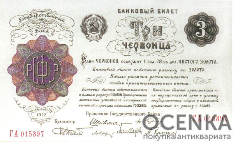 Банкнота РСФСР 3 червонца 1922 года