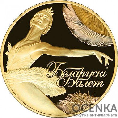 Золотая монета 1000 рублей Белоруссии - 7