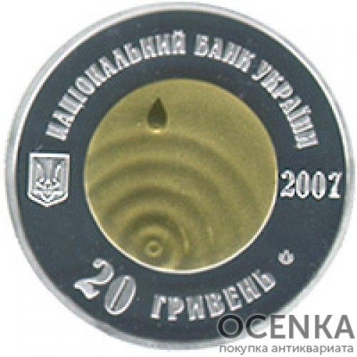 20 гривен 2007 год Чистая вода — источник