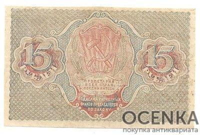 Банкнота РСФСР 15 рублей 1919 года - 1