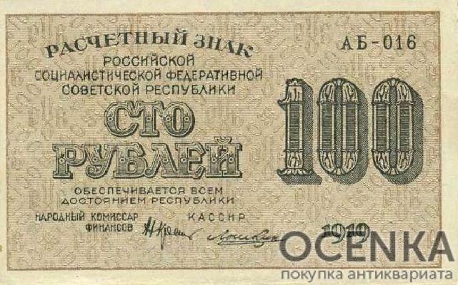 Банкнота РСФСР 100 рублей 1919-1920 года