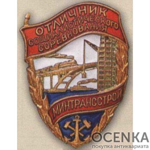 Министерство транспортного строительства. «Отличник соцсоревнования». 50-е – 60-е гг.