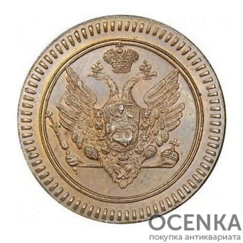 Медная монета Деньга Александра 1 - 1
