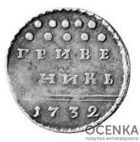 Гривенник 1732 года Анна Иоанновна