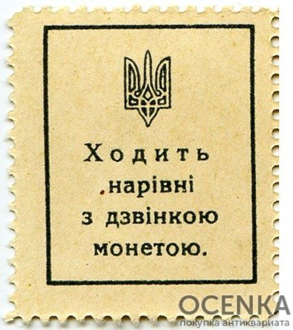 Банкнота 50 шагов 1918 года - 1