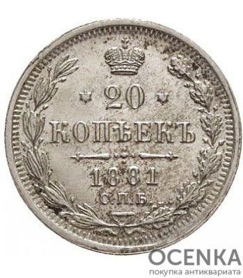 20 копеек 1881 года Александр 3