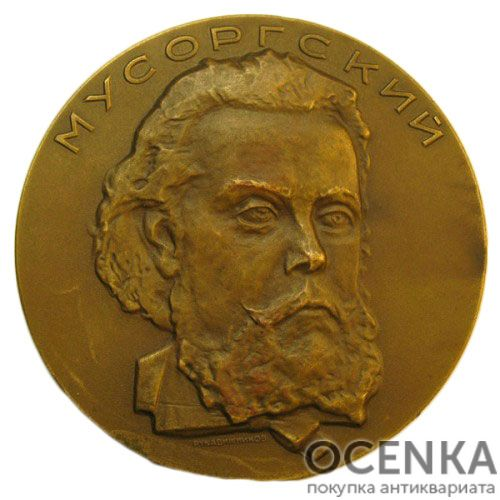 Памятная настольная медаль 125 лет со дня рождения М.П.Мусоргского