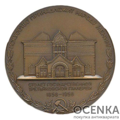 Памятная настольная медаль 100 лет Государственной Третьяковской галерее - 1
