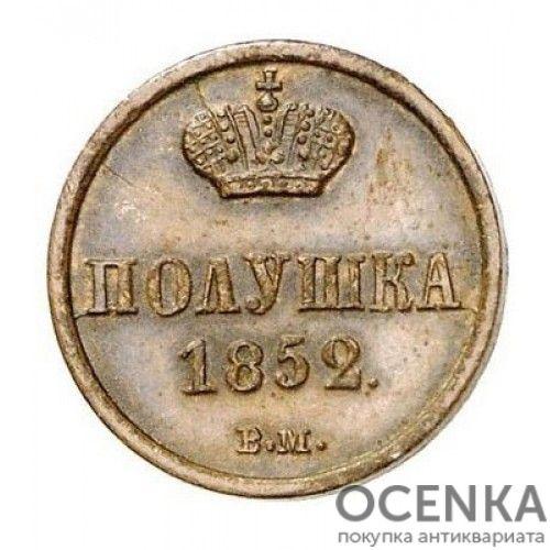 Медная монета Полушка Николая 1 - 2