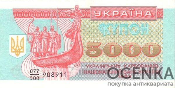 Банкнота 5000 карбованцев (купон) 1993 года