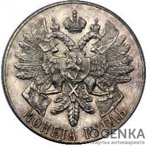 1 рубль 1914 года В память 200-летия гангутского сражения - 1