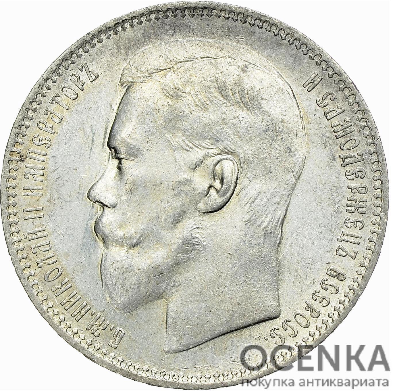 1 рубль 1897 года Николай 2 - 1