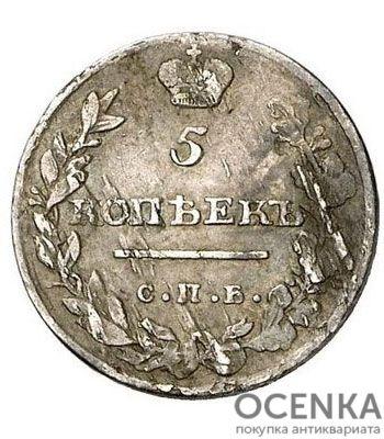 5 копеек 1811 года Александр 1