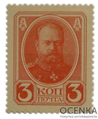Банкнота (Марка) 3 копейки 1915-1917 года