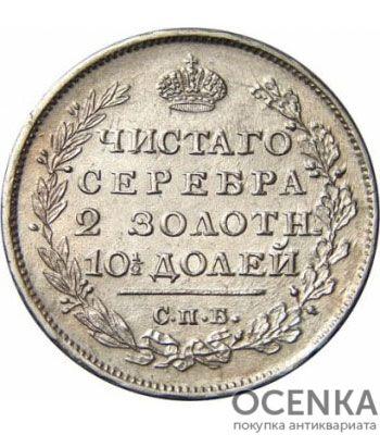 Полтина 1813 года Александр 1 - 1