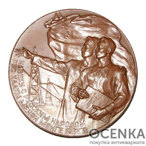Памятная настольная медаль 400-летие добровольного присоединения Башкирии к России