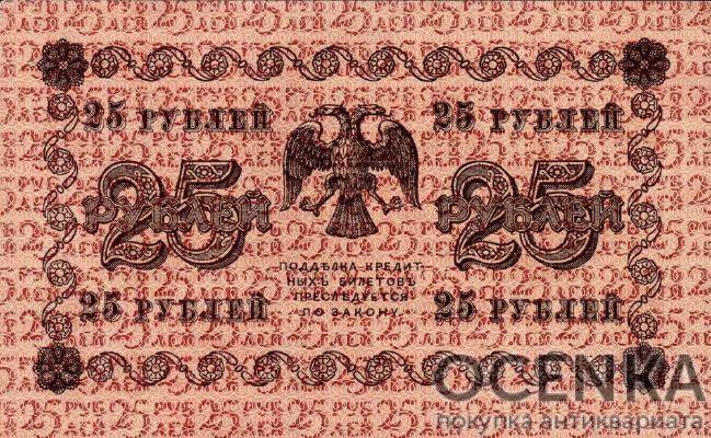 Банкнота РСФСР 25 рублей 1918-1919 года - 1