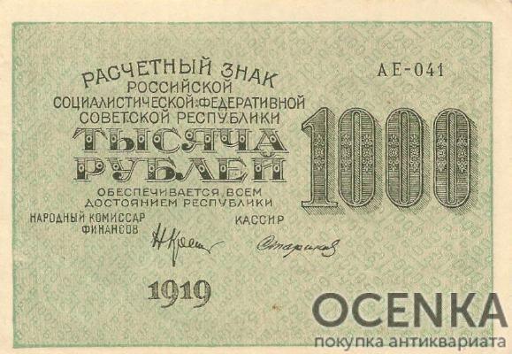 Банкнота РСФСР 1000 рублей 1919-1920 года