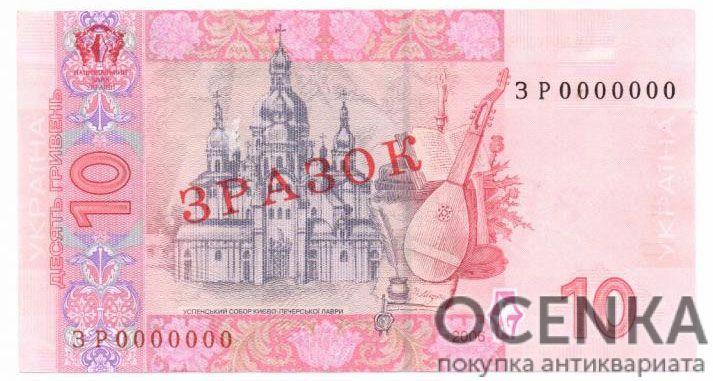 Банкнота 10 гривен 2006-2015 года ЗРАЗОК (образец) - 1