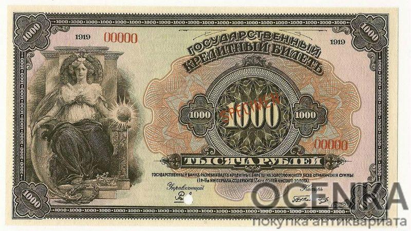 Банкнота 1000 рублей 1919 года