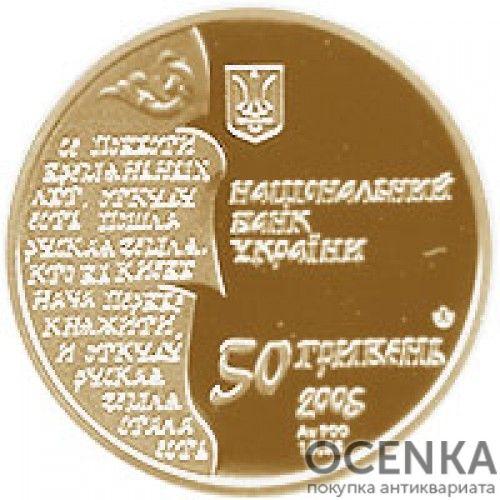 50 гривен 2006 год Нестор-Литописец - 1