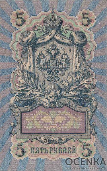 Банкнота (Билет) 5 рублей 1909-1914 годов - 1